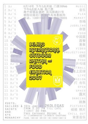 Beijing Int'al Outdoor Rhythm & Food Exhibition